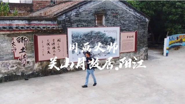 国画大师关山月故居位于阳江市江城区埠场镇那蓬村委会果园村……