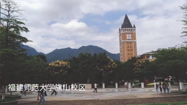 和小粥一起看看福建师范大学的四季景色吧!