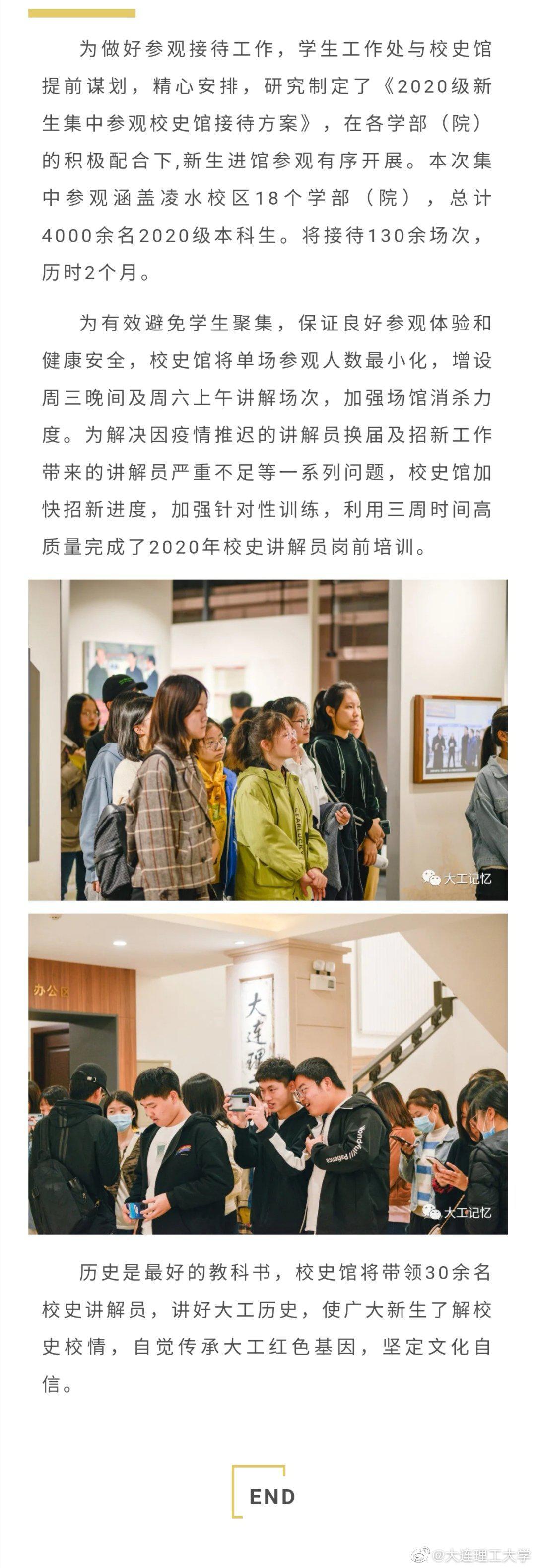 2020级本科生新生(凌水校区)集中参观校史馆