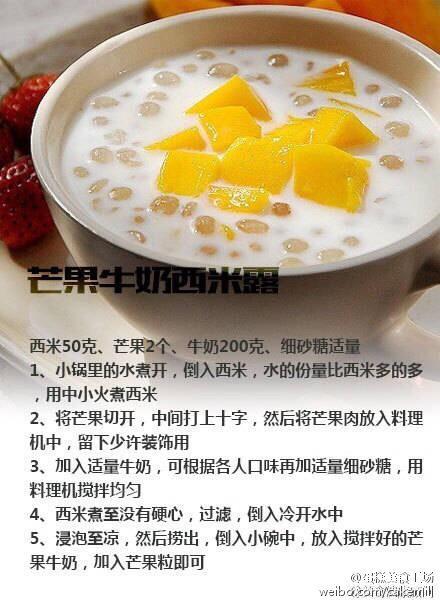 芒果牛奶西米露、姜汁撞奶、杨枝甘露……