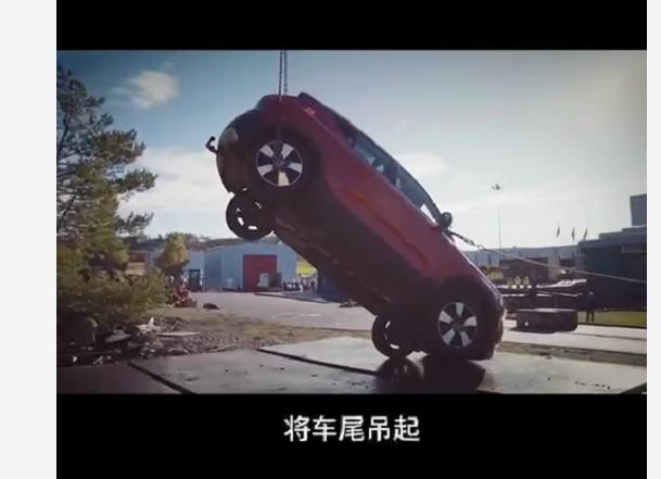 """沃尔沃""""最严""""碰撞测试,半空砸车2次,A柱依旧完整"""