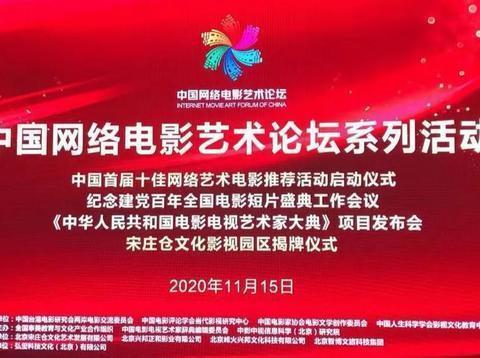 中国网络电影艺术论坛暨齐航领衔主演电影《橘斗》首映礼在京举办