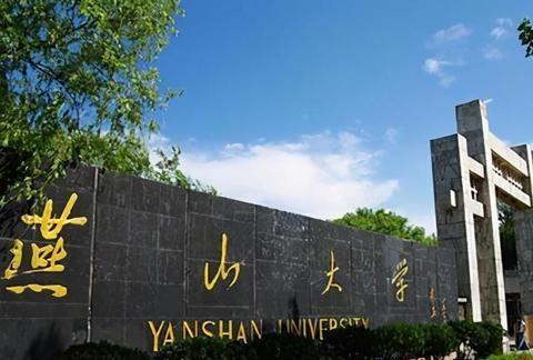教育部传来好消息,燕山大学或将迎来利好,学生:多来一些