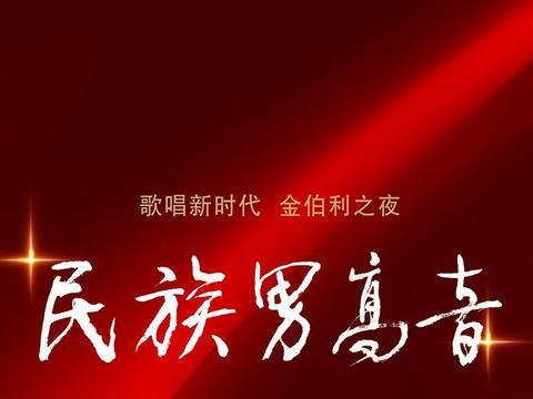 四季歌声第三届民族男高音经典音乐会将于19日至21日在北京举行