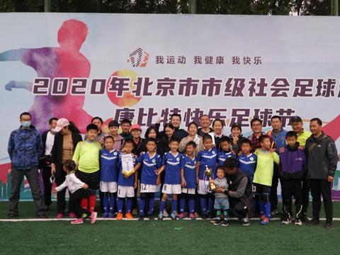 北京市级社会足球活动之康比特快乐足球节闭幕约6000人参与