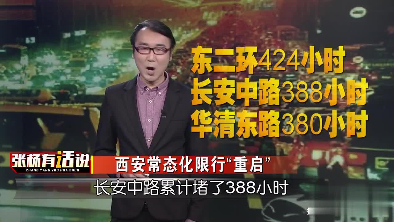 """张杨有话说:西安常态化限行""""重启"""""""