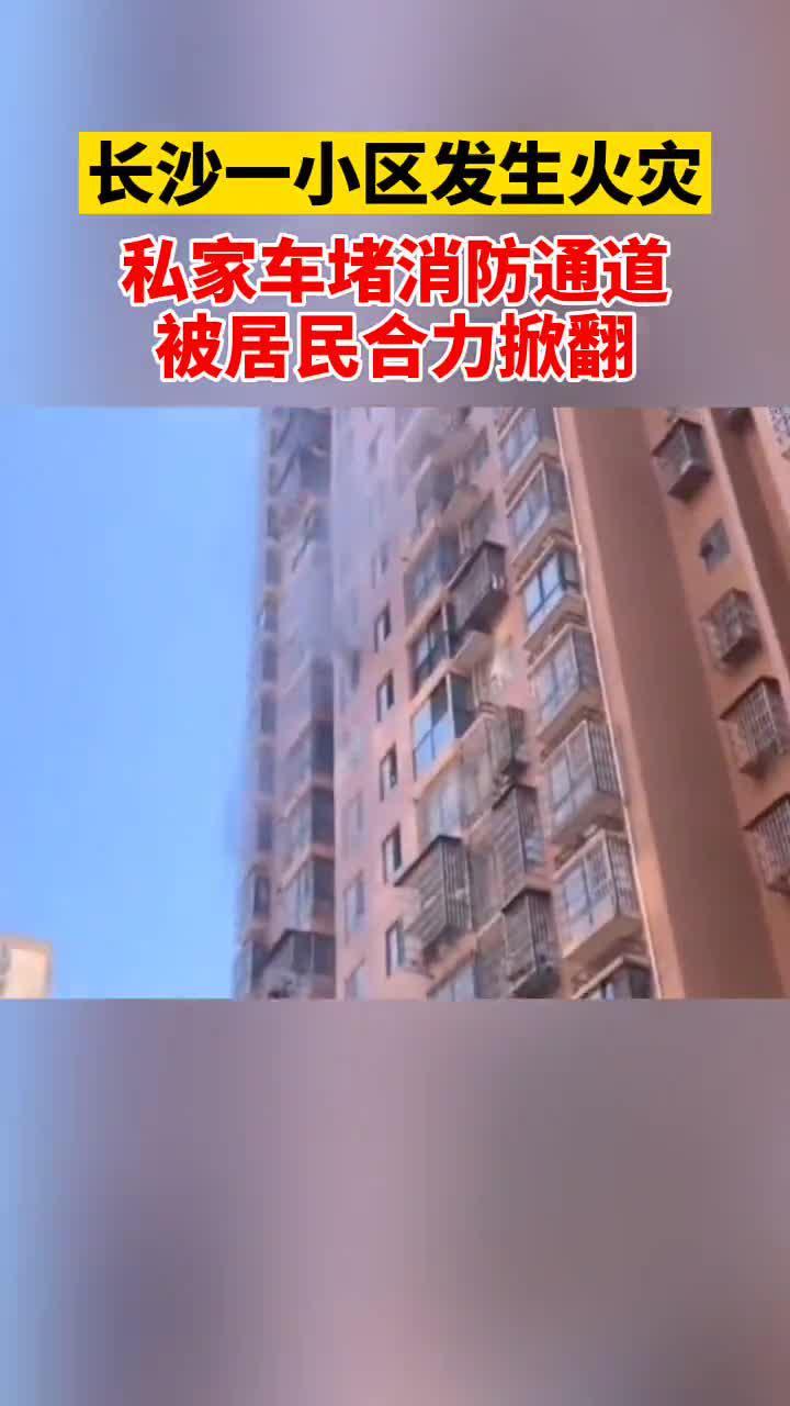 15日,湖南长沙联盟佳苑小区一住户家里突发大火,消防员救援时……