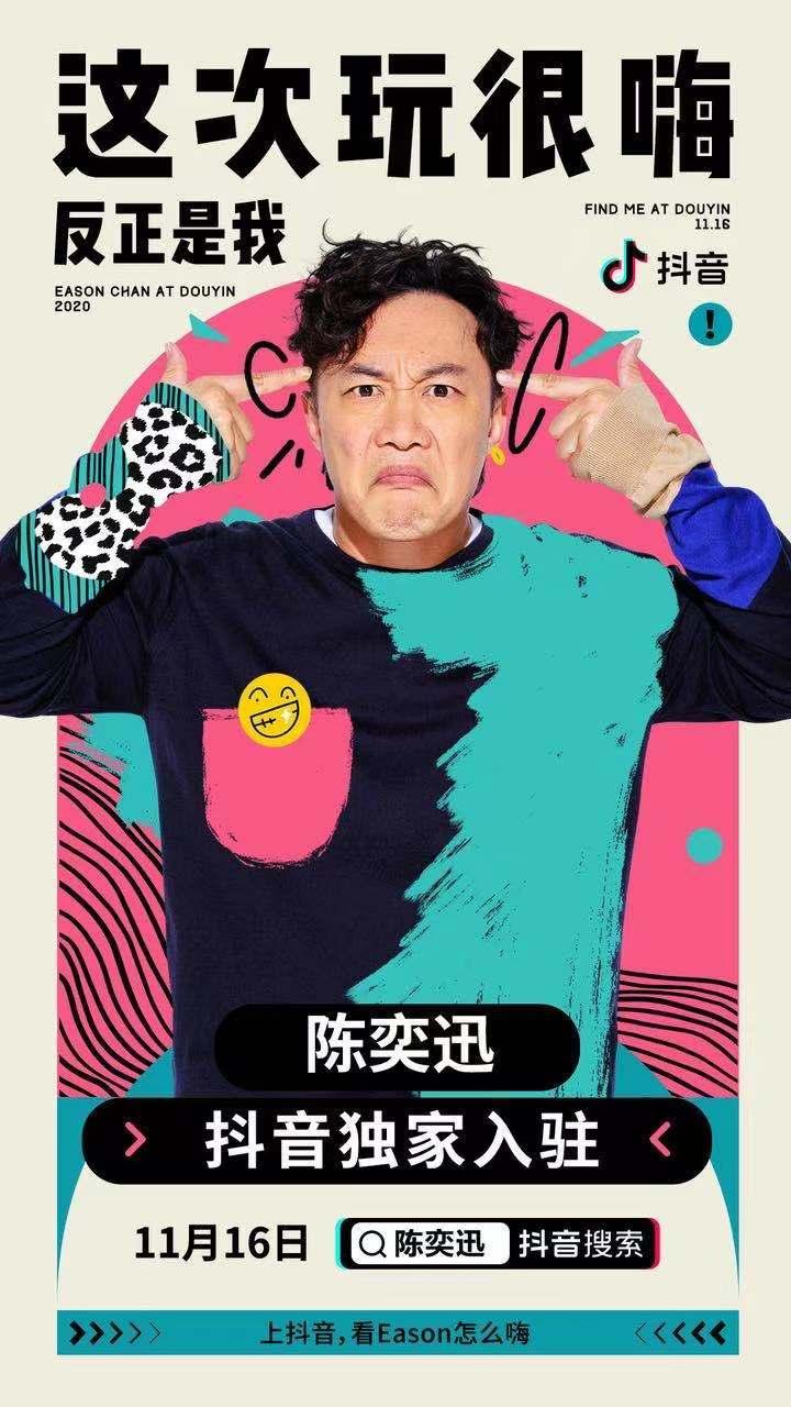陈奕迅入驻抖音将开启抖音直播首秀  这次Eason很不同!|抖音|陈奕迅|歌神