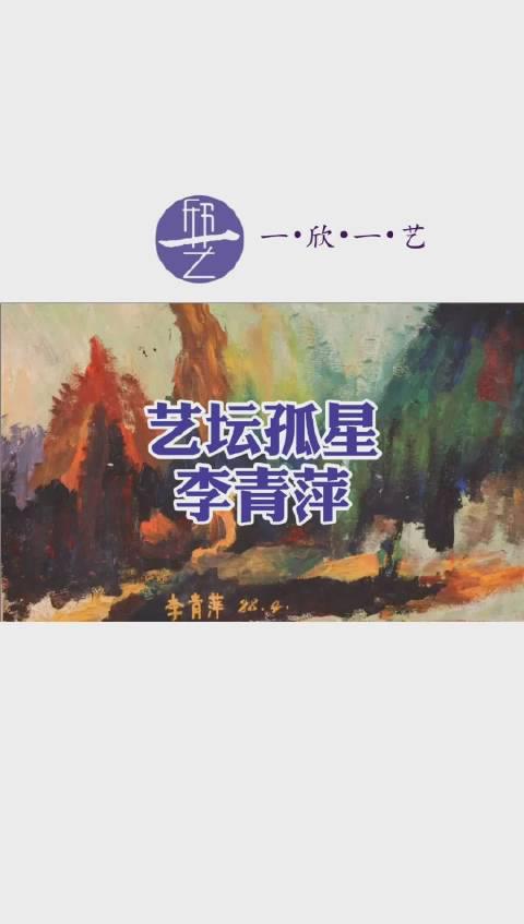 艺术家日历——艺坛孤星李青萍
