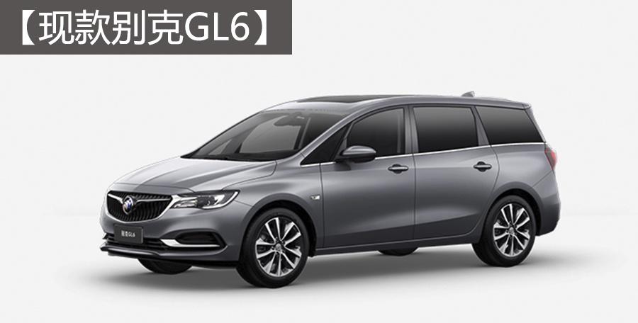 更换全新家族内饰设计 别克新款GL6将广州车展前夕上市