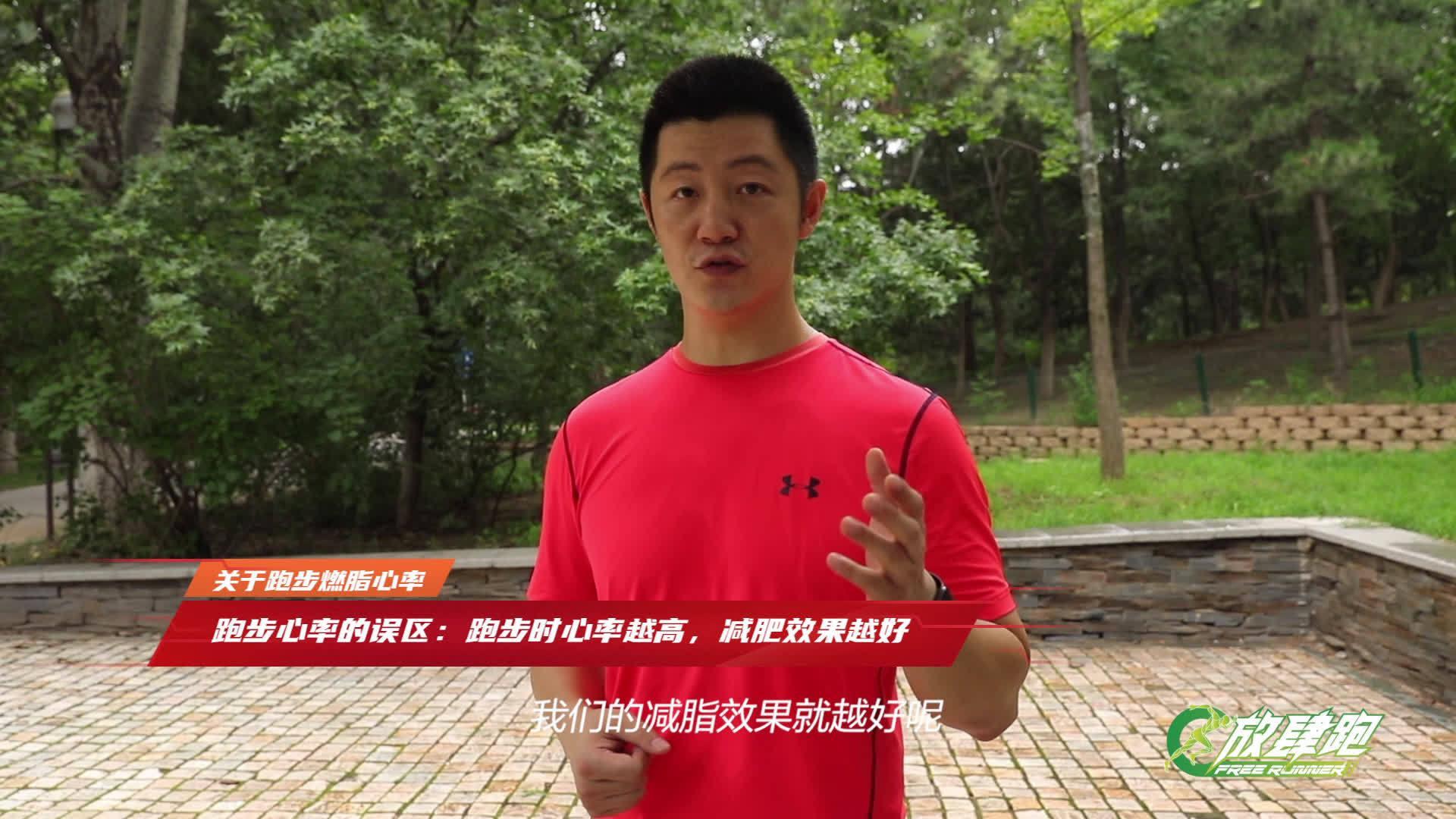 跑步时心率到达多少燃脂效果最好?
