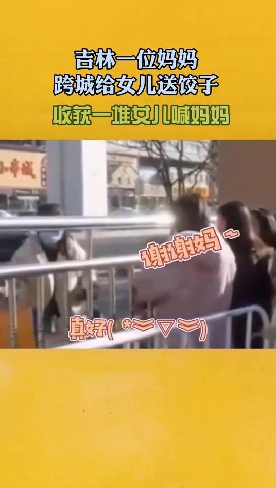 妈妈跨城给女儿和室友送饺子,网友:收获一堆女儿喊妈妈,值了!