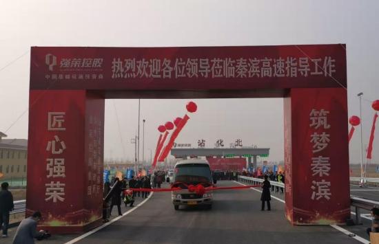 秦滨高速埕口至沾化段通车 系山东首条由民企投资建设的高速