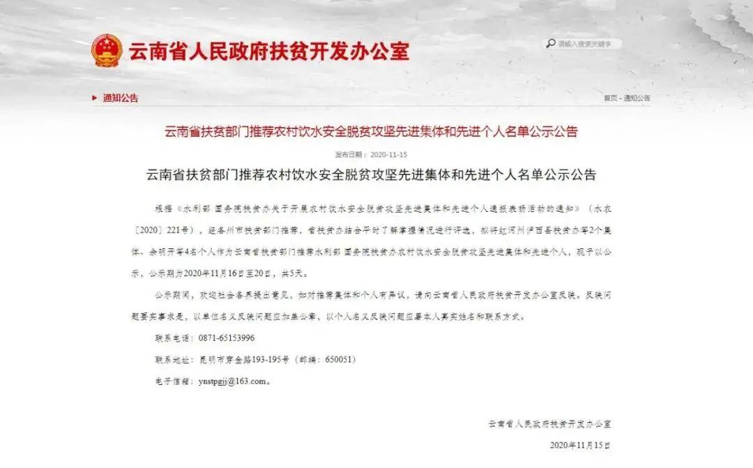 【公示】农村饮水安全脱贫攻坚先进,云南拟推荐2个集体和4名个人!图片