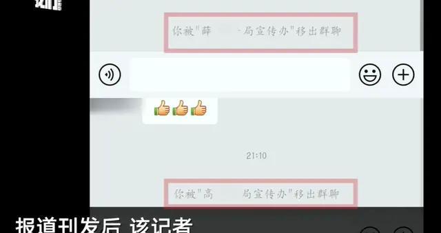 """上游评论   记者又双叒被移出群聊!面对舆论监督,有关部门请收起""""玻璃心"""""""