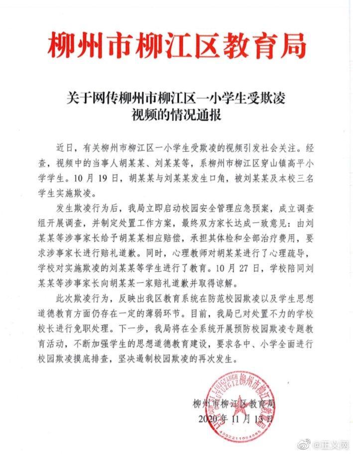 柳州4男孩欺凌同伴往衣兜塞鞭炮 教育局通报校长免职