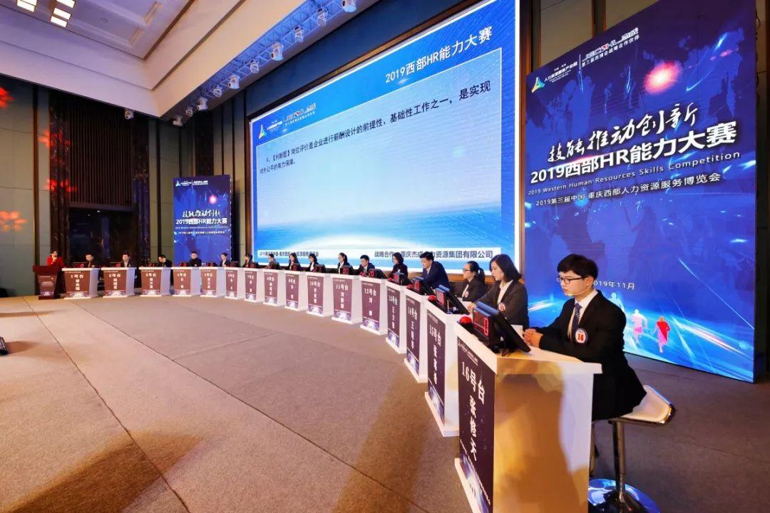 重庆、四川HR首次同台竞技,今起报名图片