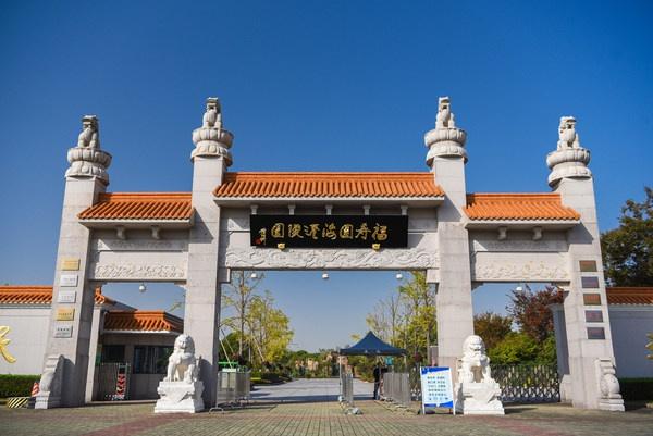 福寿园海港陵园公益搬迁助力浦东加速开发建设