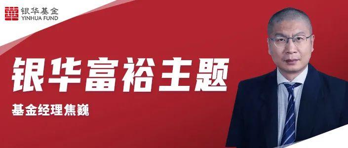 """银华富裕主题成立14周年,穿越牛熊荣膺七座金牛炼就""""十倍基""""!"""