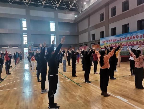 2020年松原市国家二级社会体育指导员暨第九套广播体操领操员培训班在市体育馆举办