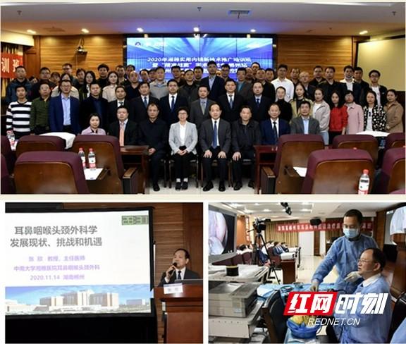 中南大学湘雅医院耳鼻咽喉头颈外科专家走进郴州