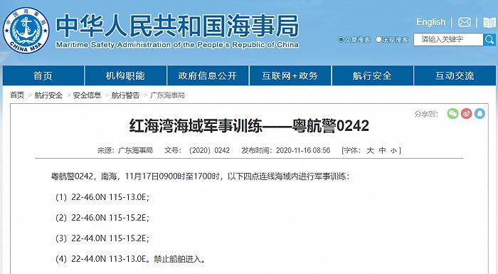 广东海事局:11月17日在红海湾海域进行军事训练