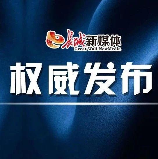 河北省公安厅刑警总队原总队长被提起公诉,还有……