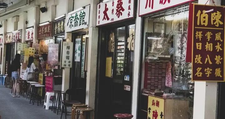 香港游记 : 香客与算命馆