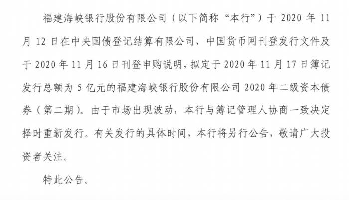 包商减记余波!福建海峡银行临时取消二级资本债发行