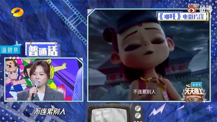 燃!郑希吕艳婷一人分饰两角,配音《哪吒之魔童降世》|天天向上