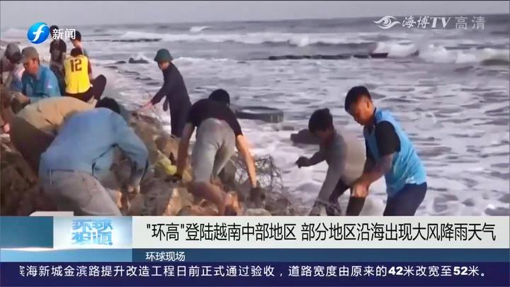 """台风""""环高""""登陆越南中部地区,部分地区沿海出现大风降雨天气"""