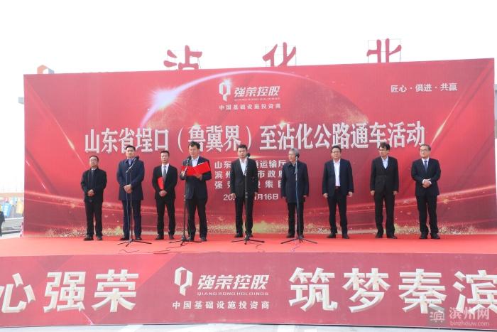 秦滨高速无棣埕口至沾化段正式通车 滨州新增一条南北大通道