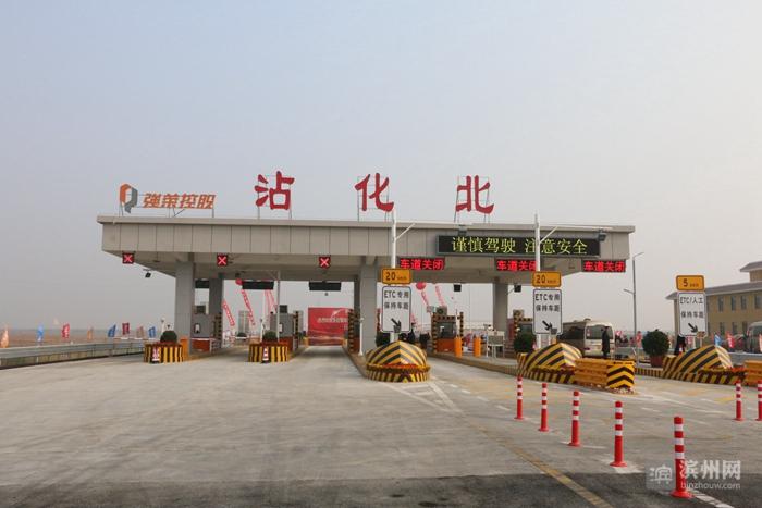 秦滨高速无棣埕口至沾化段正式通车