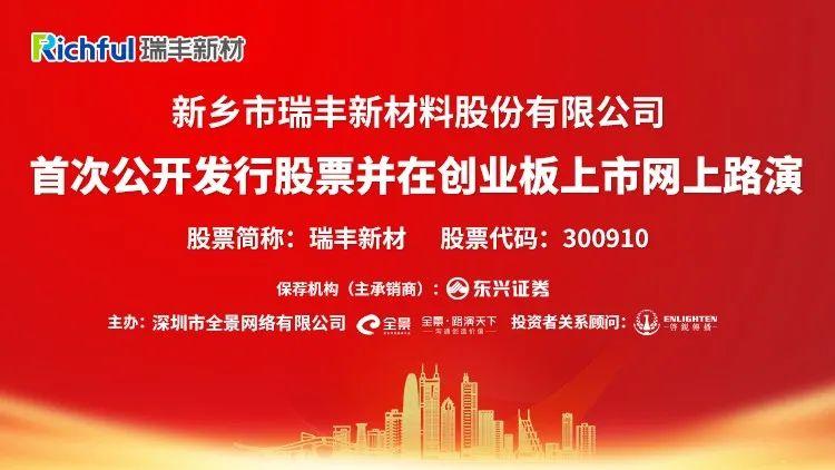 直播互动丨瑞丰新材11月17日新股发行网上路演