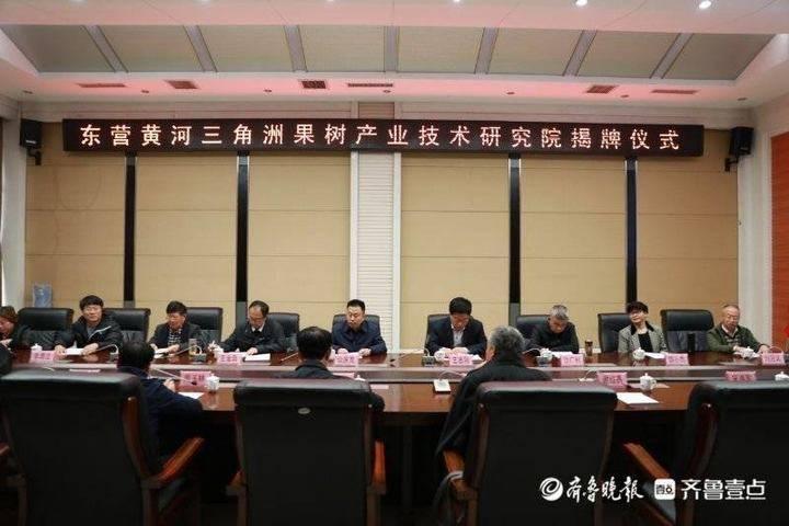 东营黄河三角洲果树产业技术研究院成立