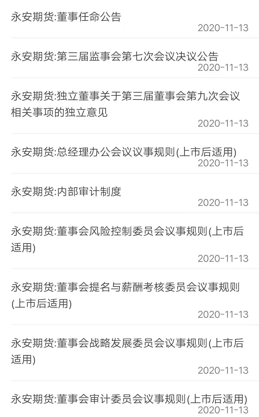 永安期货连发多份上市后适用制度 将在上海证券交易所主板上市?