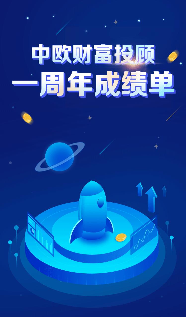 中欧财富投顾1周年成绩单出炉!