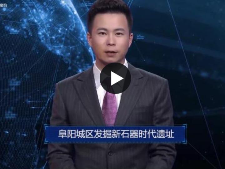 AI合成主播丨阜阳城区发掘新石器时代遗址