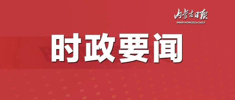 自治区政府党组召开2020年第14次扩大会议 布小林主持
