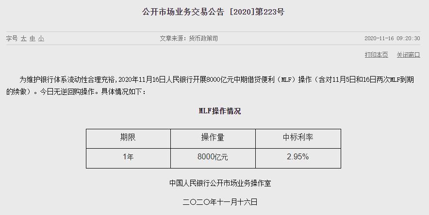 """8000亿元!央妈端出年内最大份的""""麻辣粉"""""""