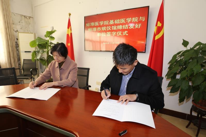 市殡仪馆与蚌埠医学院基础医学院缔结友好合作单位