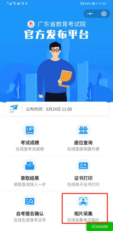 即将开始!广东省2021年1月高等教育自学考试在线报名操作指引请收好
