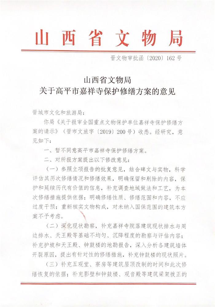 山西省文物局关于高平市嘉祥寺保护修缮方案的意见