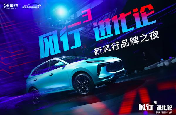 东风风行开启品牌新征程,风行T5 EVO正式亮相拥抱新生代?