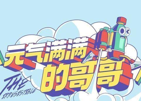 《元气满满的哥哥》的首映式已经确定,胡军和杨洋已经成为团队领
