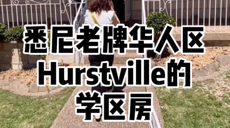 悉尼老牌华人区Hurstville的学区房 一两周内要拍卖…………