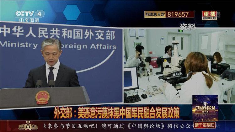 中国外交部:美恶意污蔑抹黑中国军民融合发展政策