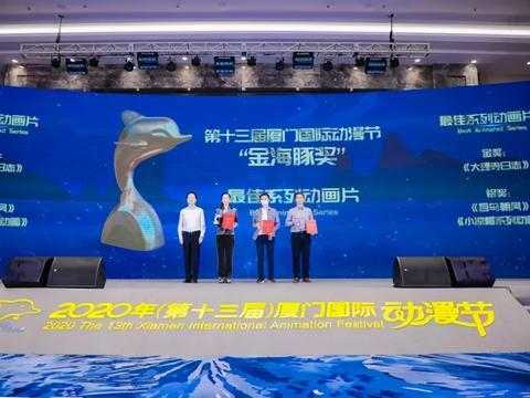 """第十三届厦门国际动漫节收官,""""金海豚奖""""揭晓,优质项目落地"""