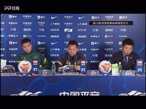 超甲附加赛第一回合赛前新闻发布会(浙江绿城VS武汉卓尔)