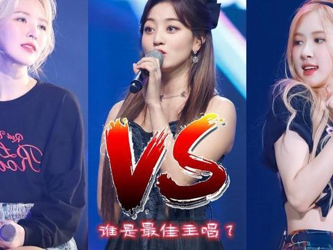 韩国三大娱乐公司女团主唱排名,按专业角度分析,朴彩英仅第三?